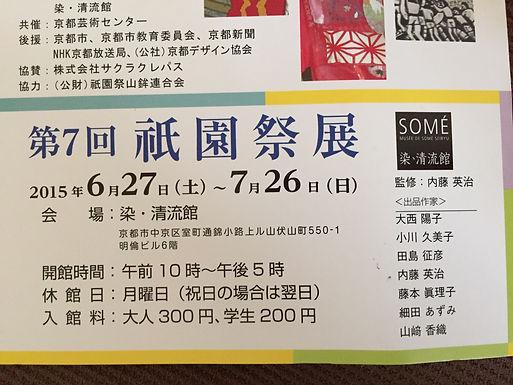 第7回 祇園祭展