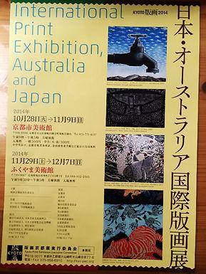 日本・オーストラリア国際版画展