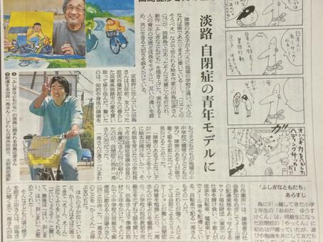 朝日新聞 夕刊記事です。