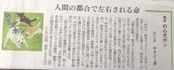 「のら犬ボン」記事