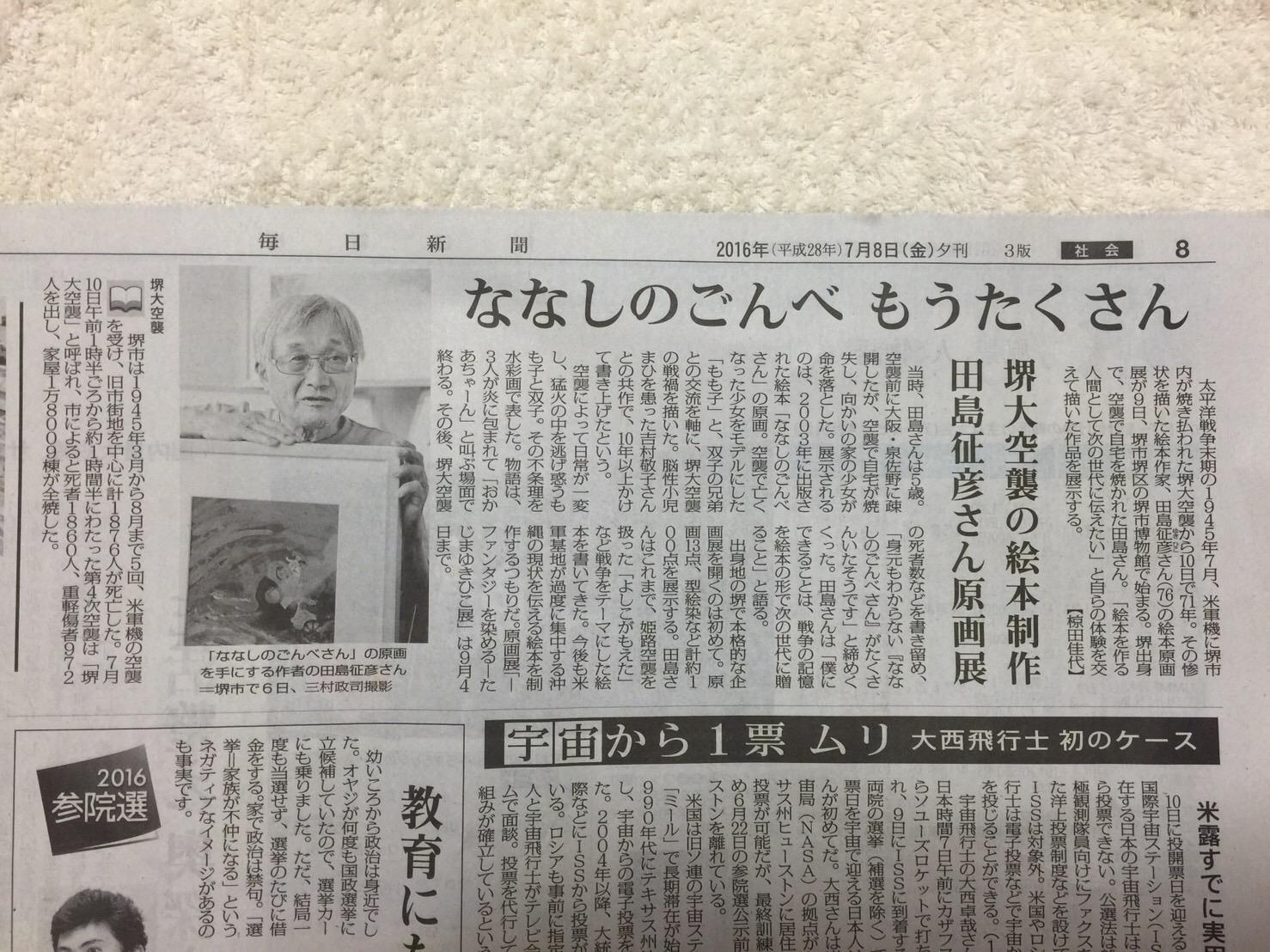 毎日新聞3