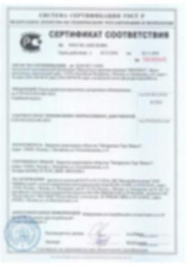 461229644_w640_h640_sertifikatsoot031116