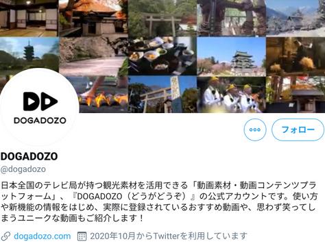 DOGADOZOの公式Twitterアカウントを開設 〜全国のテレビ局から提供された動画や新機能の情報を公開〜