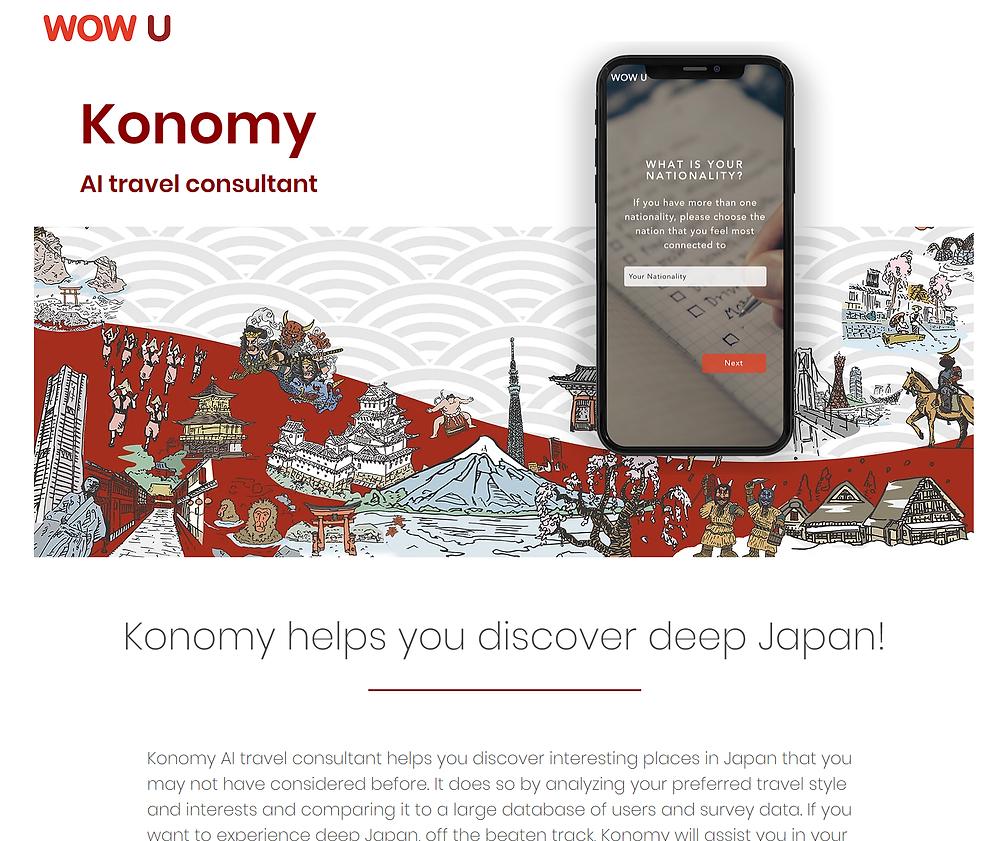 Konomyのサムネイル画像