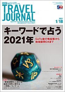 観光(ツーリズム)ビジネスメディアの『TRAVEL JOURNAL 』の特集記事に、CEO中林のコラムが掲載されました。