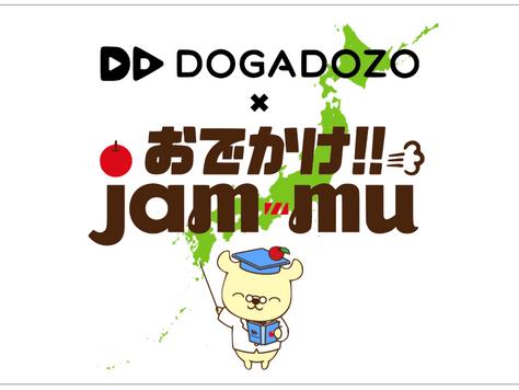 観光動画のDOGADOZOとjam-muがコラボ!日本全国の観光地・食などの情報を紹介するPR動画「おでかけjam-mu」公開! ~公式Twitterや東京メトロ駅構内電子看板にて紹介予定~