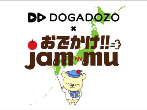 2020年12月に公開された『おでかけjam-mu』一覧