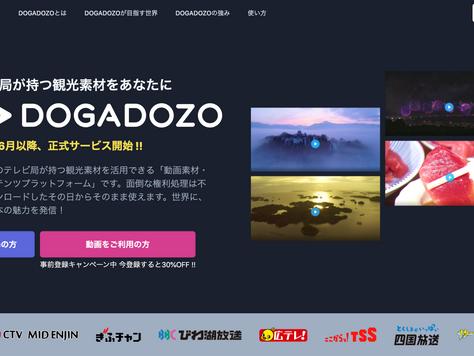 観光動画が手軽に、安価に作れる!テレビ局の素材を活用した「DOGADOZO」事前登録開始! 〜日本の地方の魅力を誰でも動画で発信できる、動画マーケティングのプラットフォームの実現へ 〜