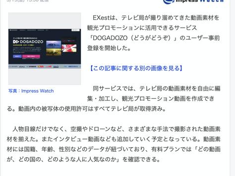 DOGADOZOのリリース記事がYahoo!ニュースに掲載されました