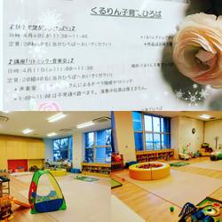 立川市子ども未来センター保育セミナー♪幼児リトミック&音楽会