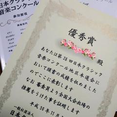 Maple音楽教室、コンクール優秀賞♬