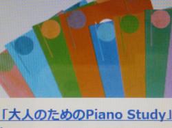 Maple音楽教室 ヤマハPSTA大人のための教材