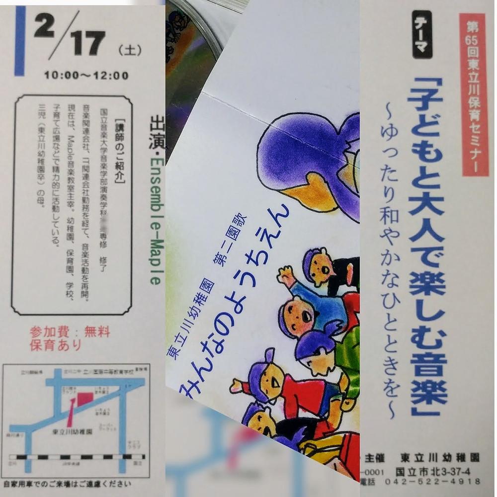 東立川幼稚園保育セミナー演奏会を行います。小さなお子様~大人の方まで、和やかなひとときをすごしましょう!