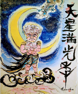 鮎澤のり子 墨彩画 F10