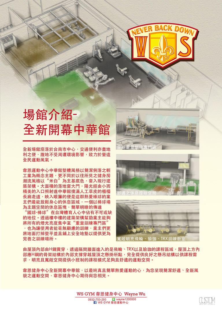 20160717 中華館介紹-01.jpg