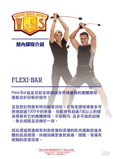 20160712 課程介紹-FLEXI BAR.jpg