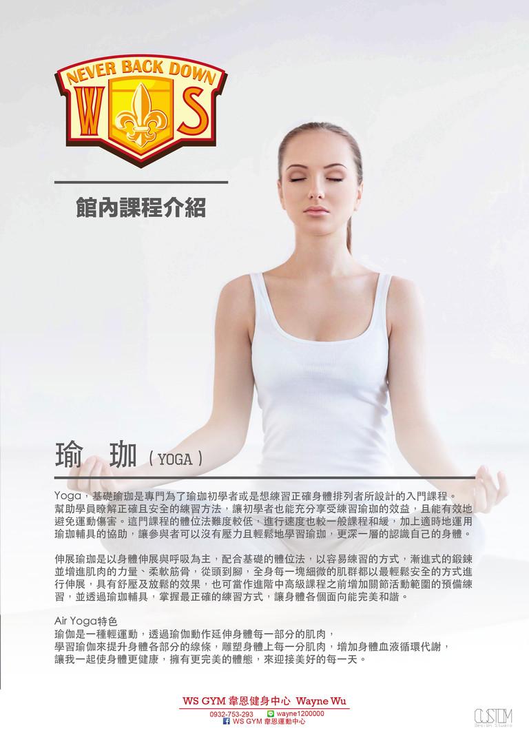 20160712 課程介紹-瑜珈-01.jpg