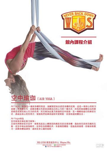 20160712 課程介紹-空中瑜珈-01.jp