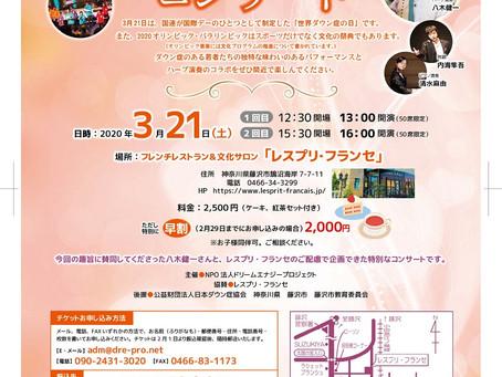 3月21日に「素敵な出逢いコンサート」を開催します