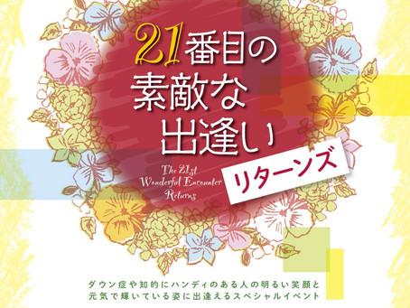 7月22日「21番目の素敵な出逢い 」を再演