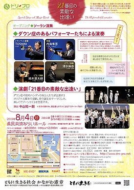 21deai_3rd_flyer-02-002.jpg