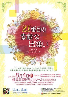 21deai_3rd_flyer-01.jpg