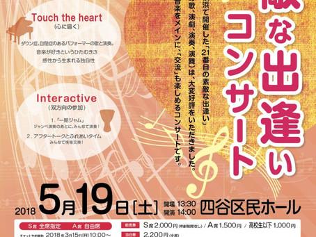 「素敵な出逢いコンサート」5月に開催