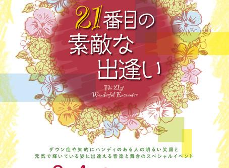 8月4日に「21番目の素敵な出逢い」公演を開催