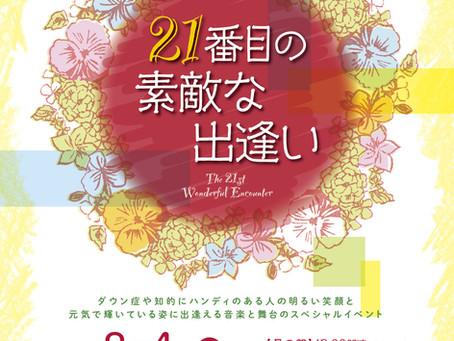 8月4日に開催 音楽と演劇の公演「21番目の素敵な出逢い」