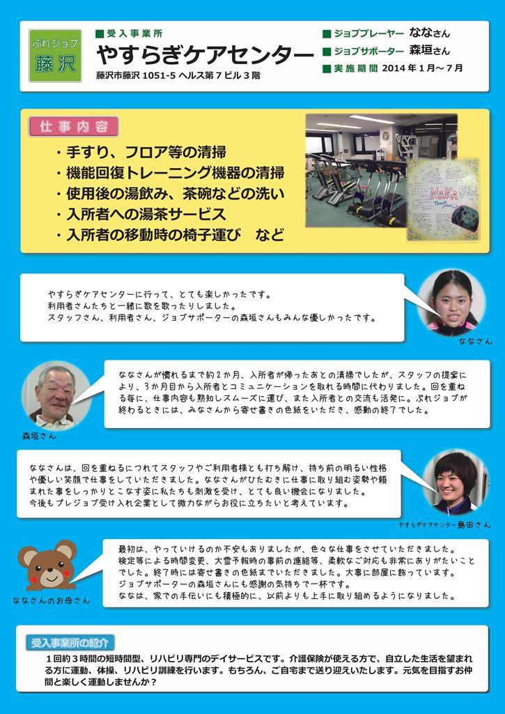 ぷれじょぶ-お仕事-やすらぎケアセンター_菜奈_page-0001