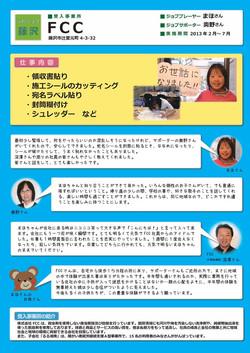 ぷれじょぶ-お仕事-FCC-まほ_page-0001