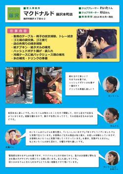 ぷれじょぶ-お仕事-マクドナルド藤沢本町-れいた_page-0001