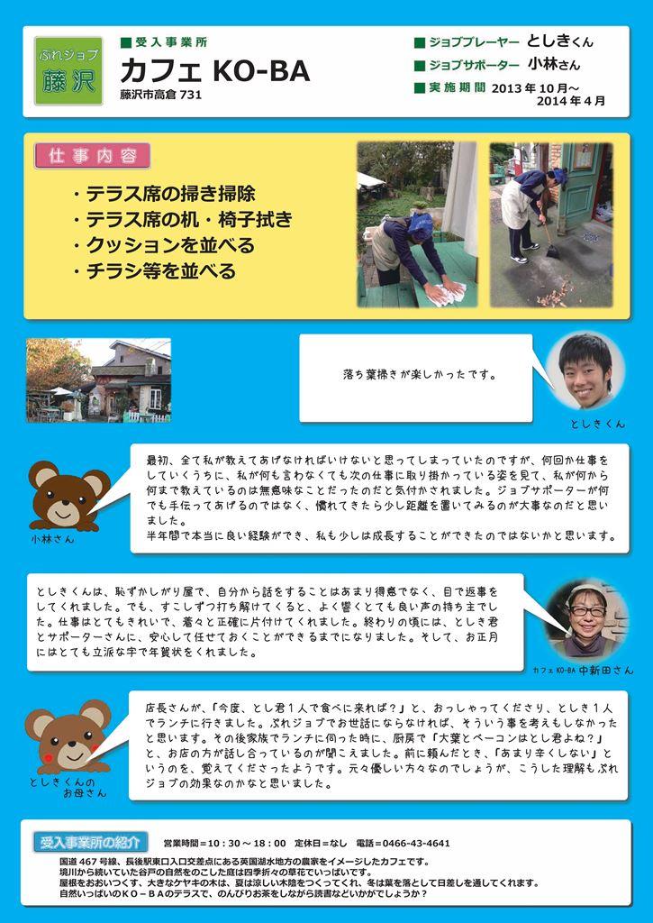 ぷれじょぶ-お仕事-カフェKO-BA_俊樹_page-0001