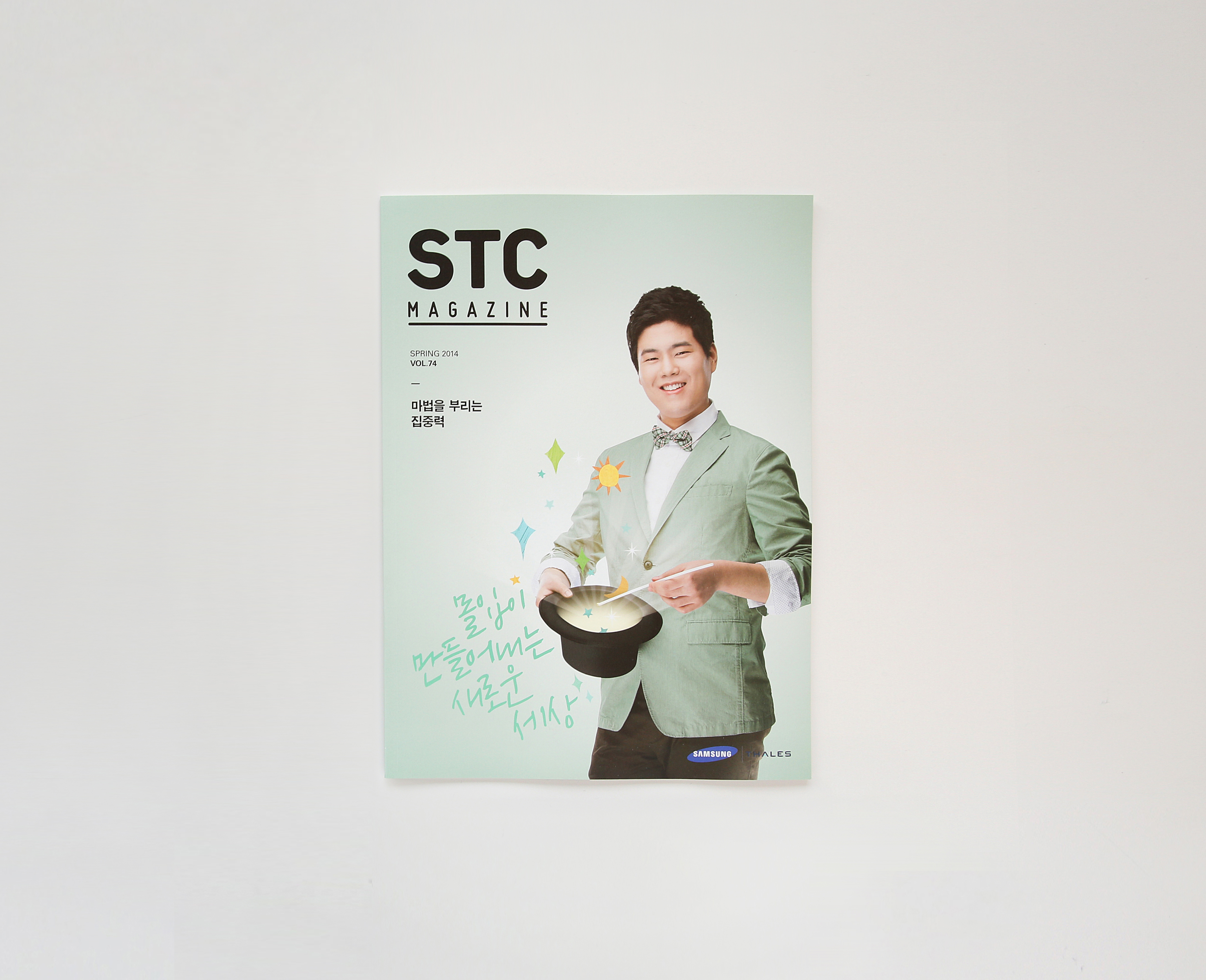2014-STC매거진 4