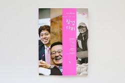 2014-징검다리 (1)