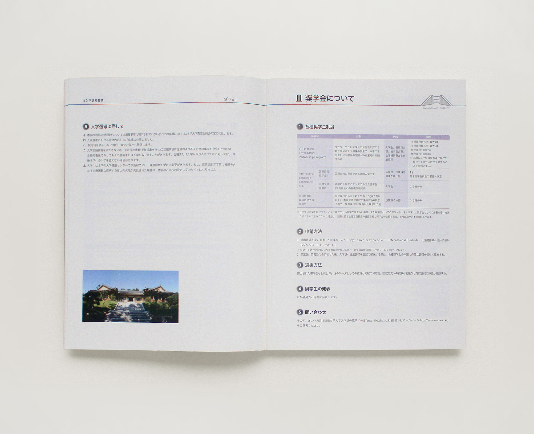 2012-이대외국인특별전형 (7)