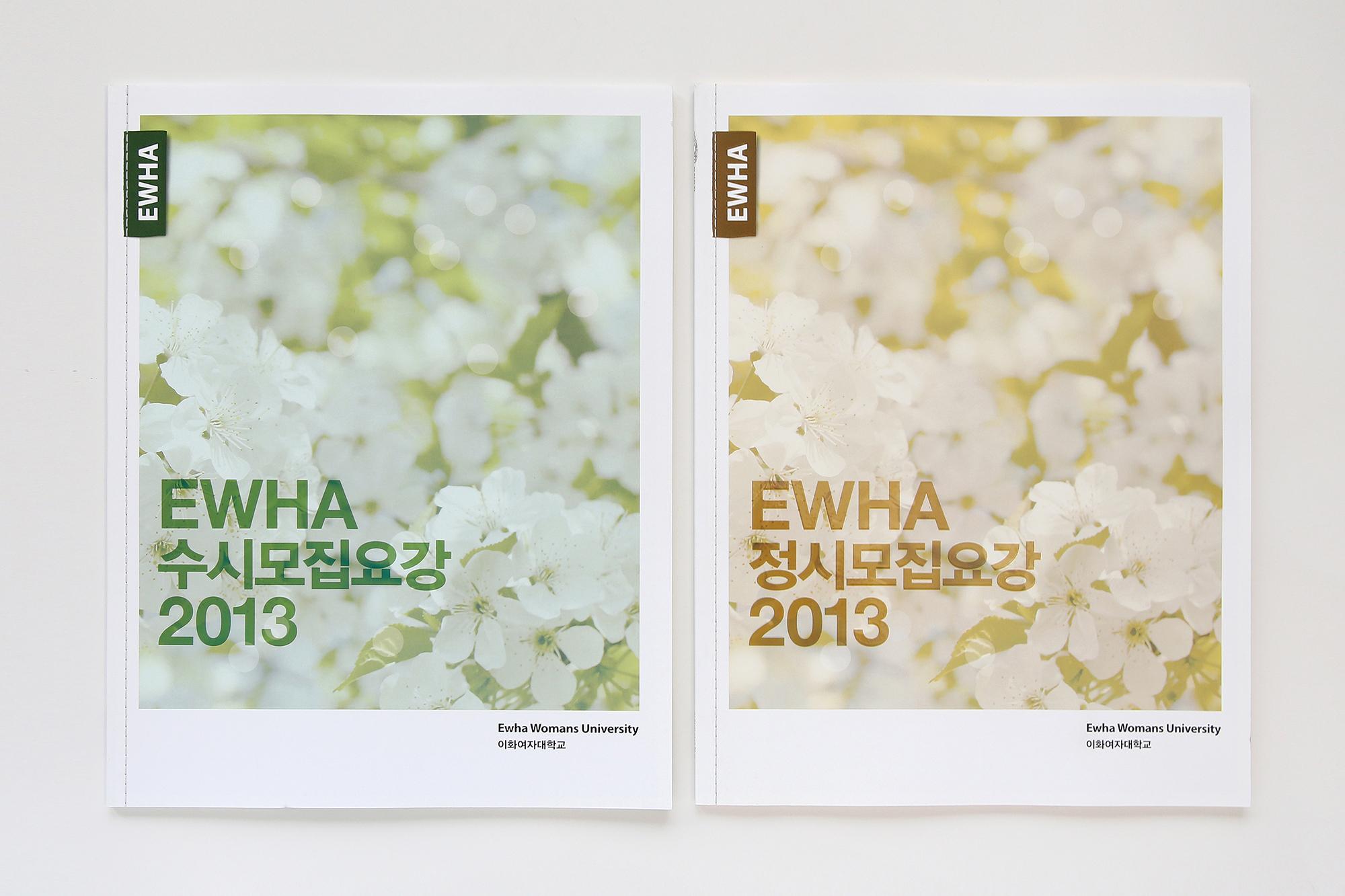 2013-이화수시정시요강 (1)