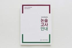 2013-이화논술고사안내 (1)
