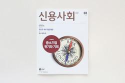 2014-신용사회 (10)