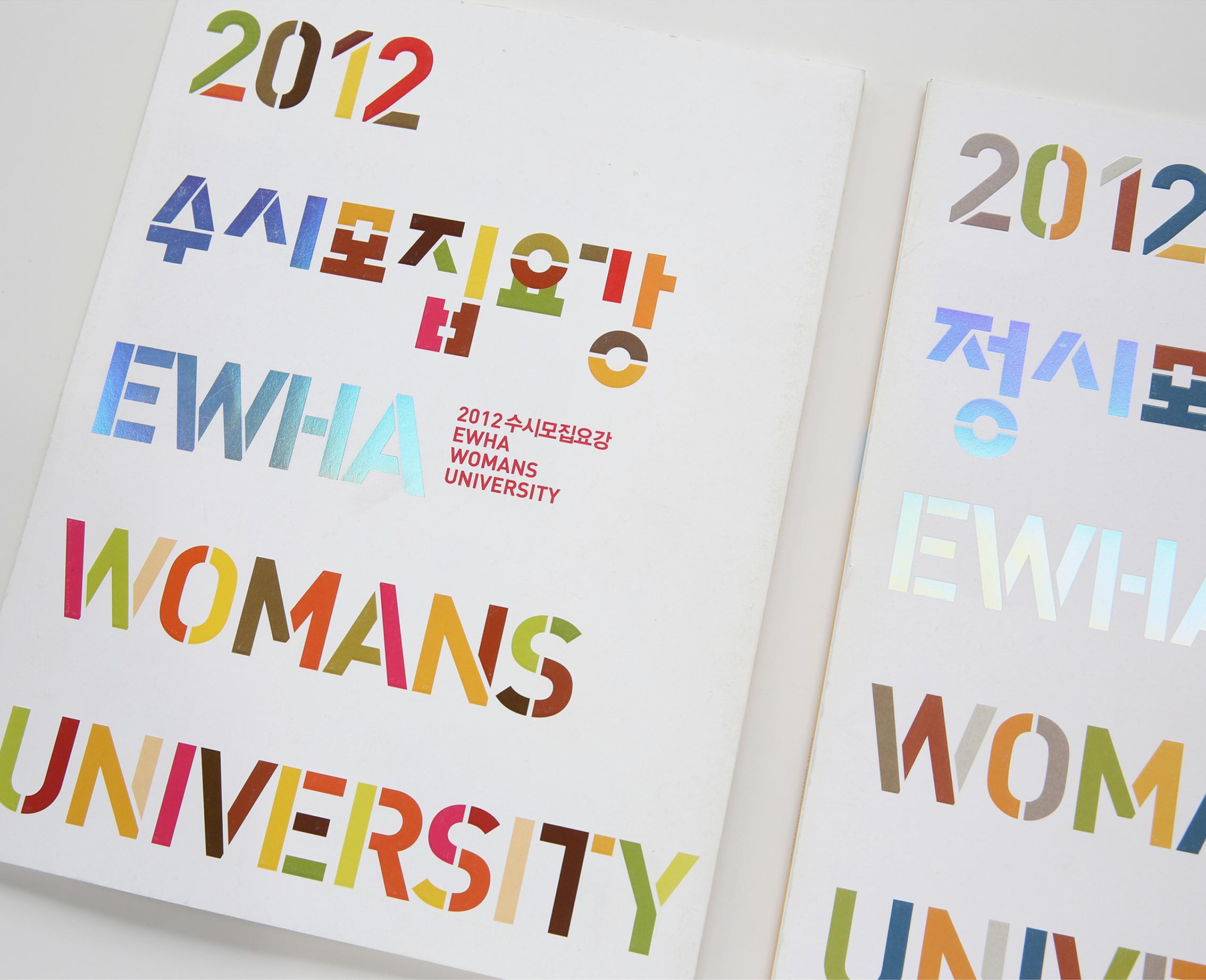 2012-이화수시정시요강 (3)