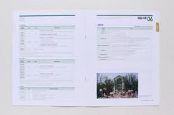 2013-이화전기후기요강 (3)