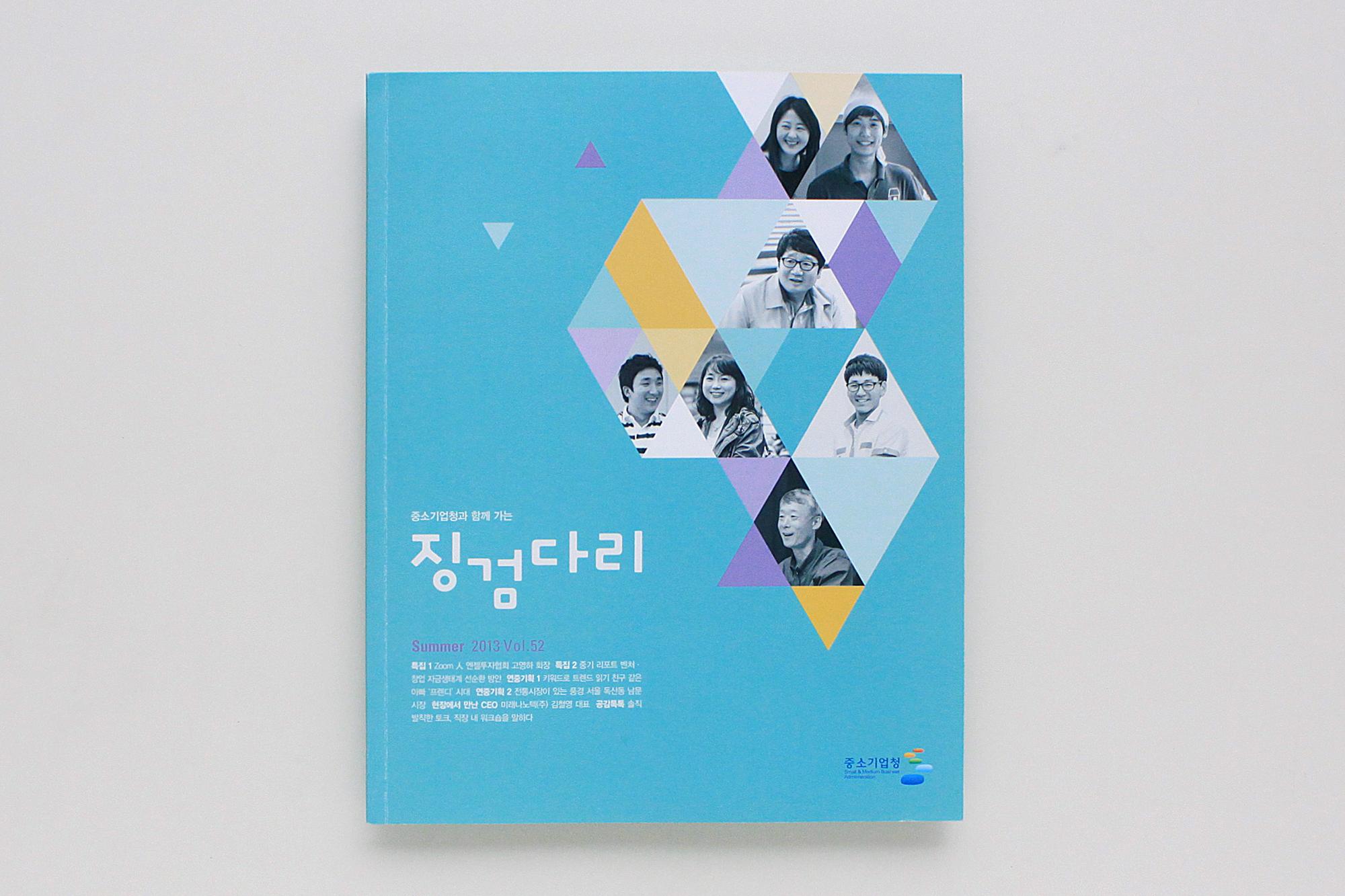2013-징검다리 (1)