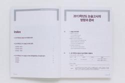 2013-이화논술고사안내 (3)