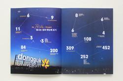 2014-동국수시요강 4