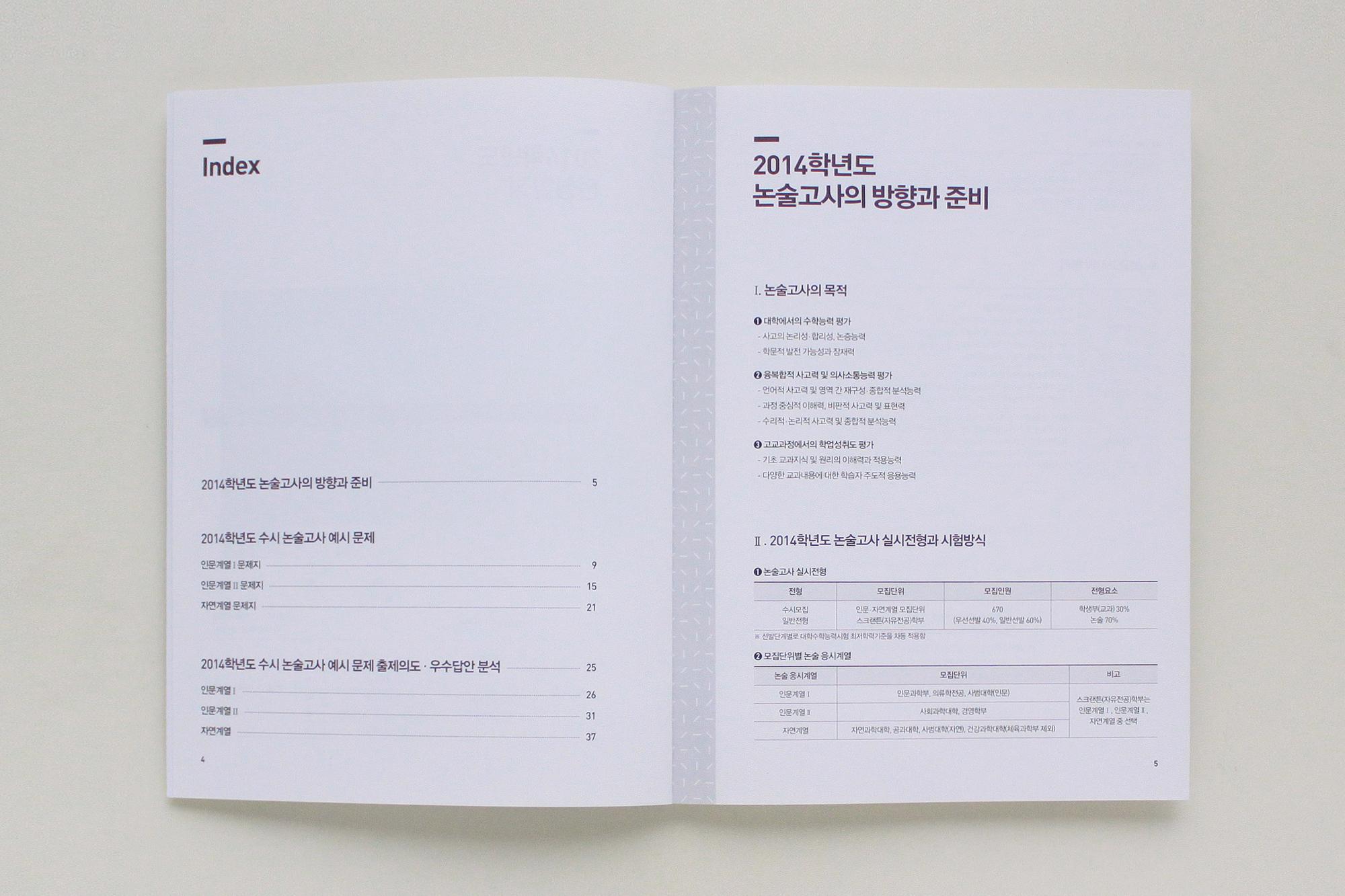 2014-이대논술고사안내 (4)