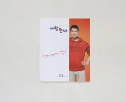 2011-사랑한대 (1)