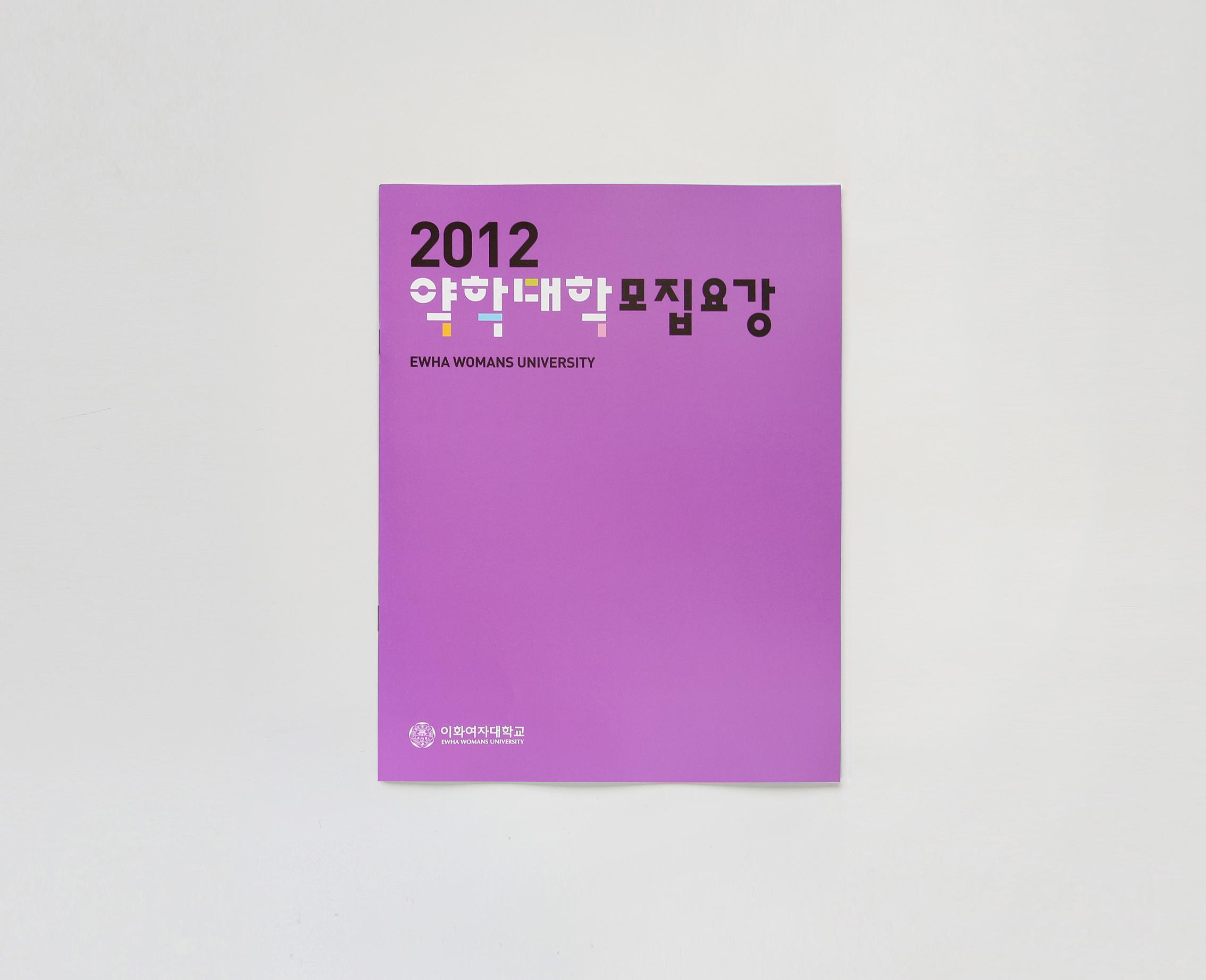 2012-이대약학편입학요강 (1)