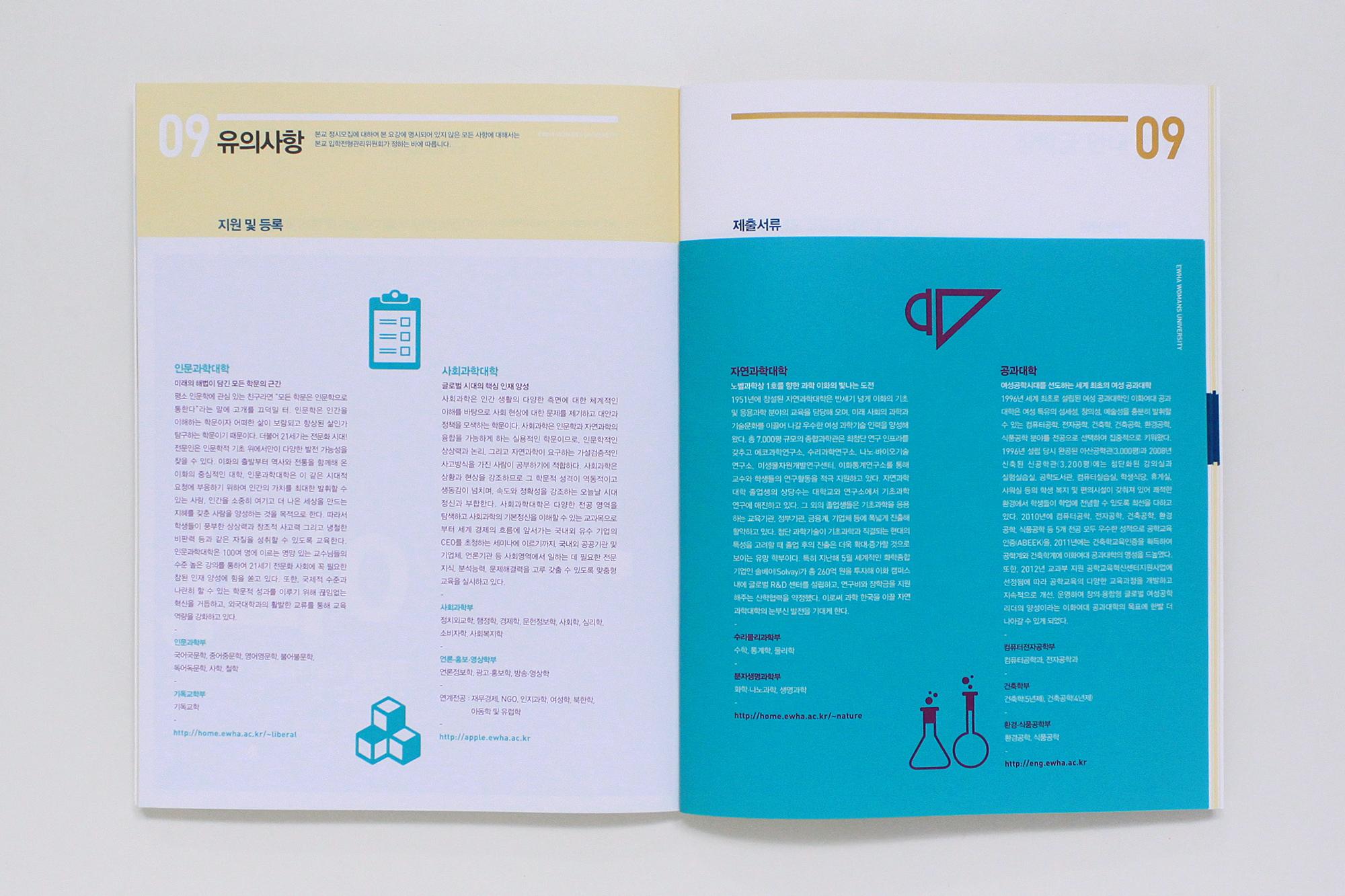 2013-이화수시정시요강 (6)
