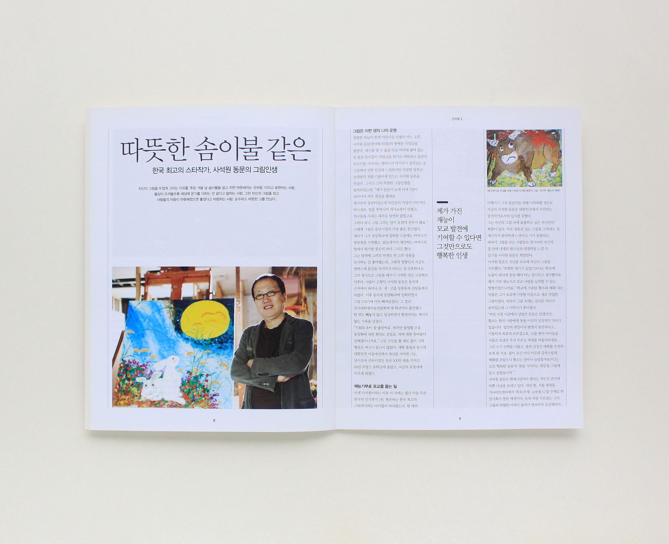 2011-동국리더스매거진 vol 8 (3)