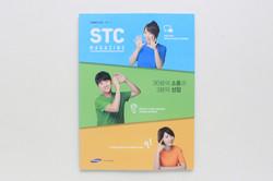 2013-STC매거진 (2)